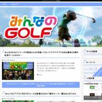 みんなのゴルフ(みんゴル)アプリ攻略速報